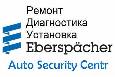 Установка Автосигнализаций / Ремонт Брелоков / Мех. защита/ Webasto