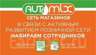 """Менеджер по закупкам. ООО """"Звезда-ЭМ"""". Остановка Молодёжная"""