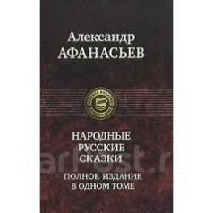 Александр Афанасьев: Русские народные сказки. Полное издание в одном том
