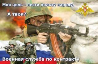 Военнослужащий по контракту. Министерство обороны. Улица Афанасьева 4
