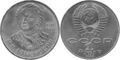 1 рубль юбилейный СССР 1986 Ломоносов
