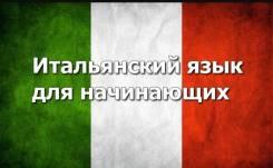 Репетиторы итальянского языка.