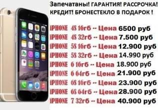 iPhone 4s/5s/6/6S/ 7- 16гб. 32гб. 64гб! Запечатан. Рассрочка.