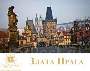 Чехия. Прага. Экскурсионный тур. Самый экономный сити-тур в Европе!
