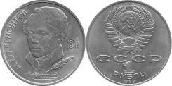1 рубль СССР 1989 года Лермонтов