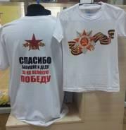 Парные семейные футболки на 9 мая! печать на заказ