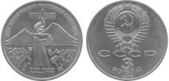 3 рубля СССР 1989 года Армения (землетрясение)