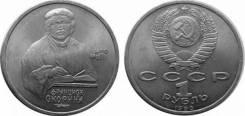 1 рубль СССР 1990 года Скорина