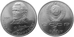 1 рубль юбилейный СССР 1989 года Эминеску