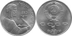 1 рубль юбилейный СССР 1991 года Низами Гянджеви