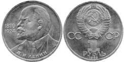 1 рубль юбилейный СССР 1985 года Ленин 115 лет