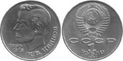 1 рубль юбилейный СССР 1991 года Иванов