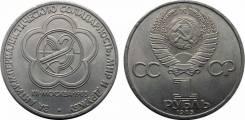 1 рубль юбилейный СССР 1985 года Фестиваль молодежи