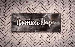 """Фитнес-тренер. Фитнес-инструктор в новый фитнес-клуб. ООО """"СПАРТА"""". Улица Жуковского 39/2"""