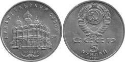 5 рублей юбилейные СССР 1991 года Архангельский собор