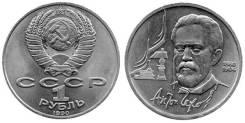 1 рубль юбилейный СССР 1990 года Чехов