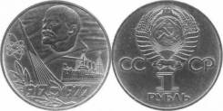 1 рубль юбилейный СССР 1977 года 60 лет Великой Социалистической
