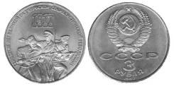 3 рубля юбилейные СССР 1987 года 70 лет ВОСР