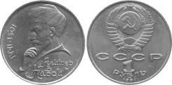 1 рубль юбилейный СССР 1991 года Навои