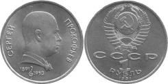 1 рубль юбилейный СССР 1991 года Прокофьев
