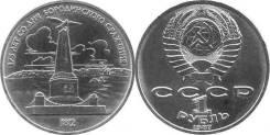1 рубль юбилейный 1987 года Бородино Обелиск