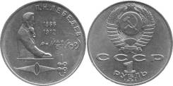 1 рубль юбилейный СССР 1991 года Лебедев