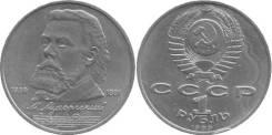 1 рубль юбилейный СССР 1989 года Мусоргский