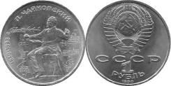 1 рубль юбилейный СССР 1990 года Чайковский
