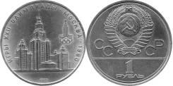 1 рубль юбилейный СССР олимпиада МГУ 1979 год