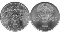 1 рубль юбилейный СССР Гагарин 1981 год