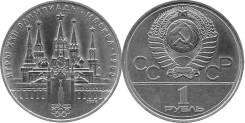 1 рубль юбилейный СССР олимпиада кремль ошибка 1978 год