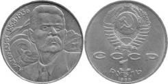 1 рубль юбилейный СССР 1988 года Горький