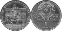1 рубль юбилейный СССР 1980 года Олимпиада-80 Моссовет
