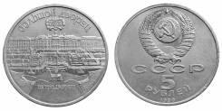5 рублей юбилейные СССР 1990 года Петродворец Большой дворец