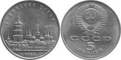 Софийский собор 5 рублей юбилейные СССР 1988 год