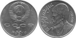 Махтумкули 1 рубль юбилейный СССР 1991 год