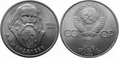 1 рубль юбилейный СССР 1984 года Менделеев