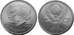 1 рубль юбилейный СССР 1984 А. Пушкин