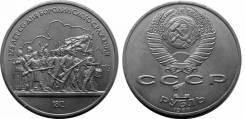 1 рубль СССР 175 лет со дня Бородинского сражения - ополченцы (1987)