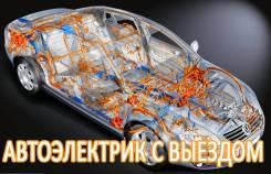 Автоэлектрик / диагност с выездом к автомобилю