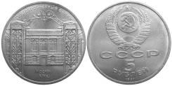 5 рублей СССР 1991 года Государственный банк в Москве. Под заказ