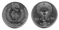 1 рубль юбилейный СССР 1986 года Международный год мира