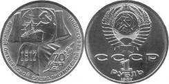 1 рубль СССР 1987 года 70 лет ВОСР