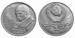 1 рубль СССР 1989 года Шевченко