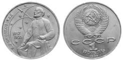 1 рубль СССР 1987 года Циолковский