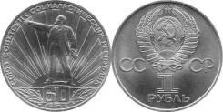 1 Рубль юбилейный СССР 1981 г Ленин В Лучах