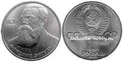 1 рубль юбилейный СССР Энгельс
