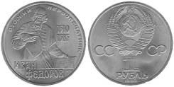 1 рубль юбилейный СССР Федоров
