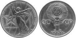 1 рубль юбилейный СССР 30 лет победы