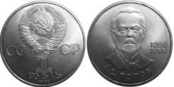 1 рубль юбилейный СССР 1984 Попов
